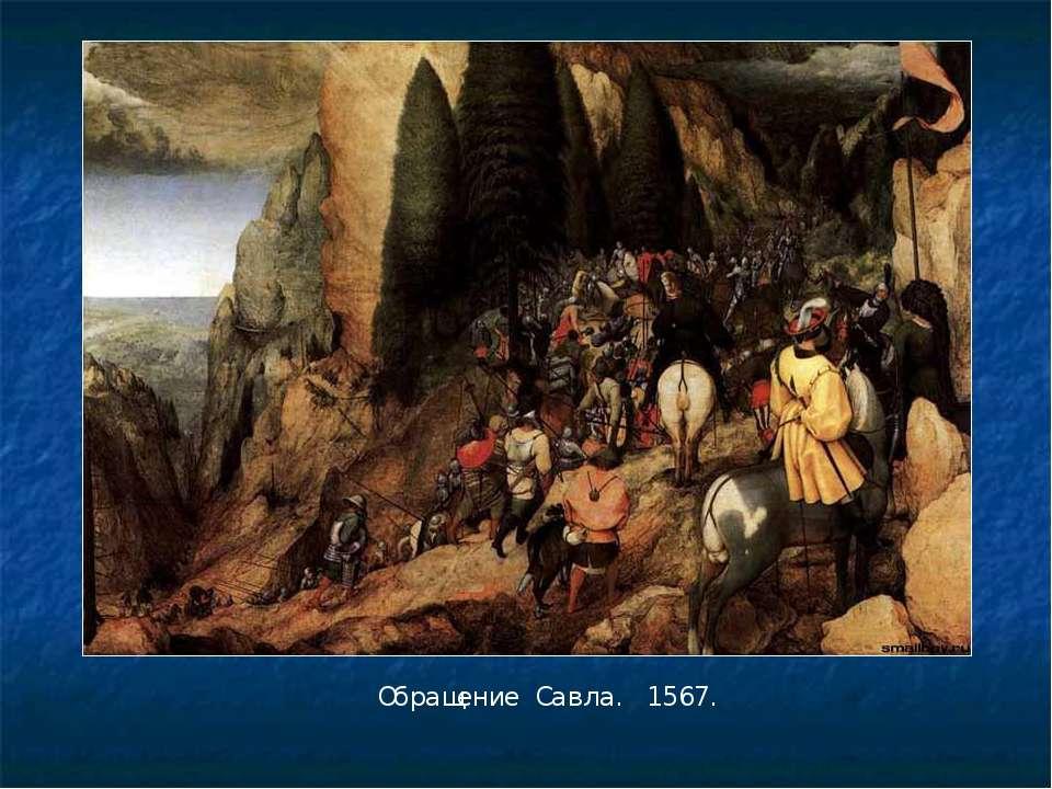 Обращение Савла. 1567.