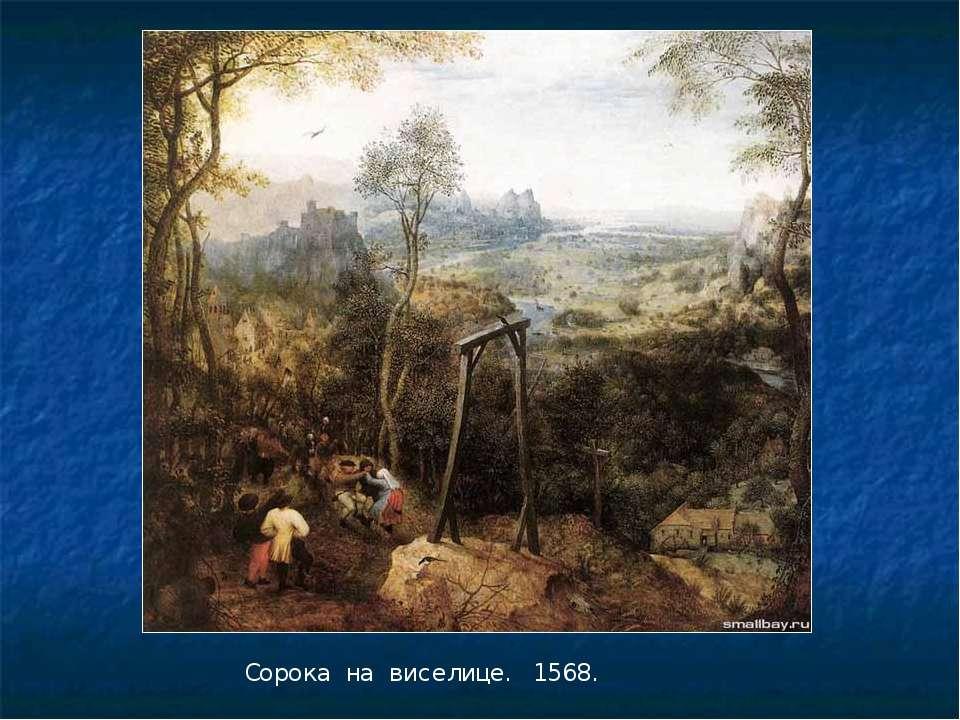 Сорока на виселице. 1568.