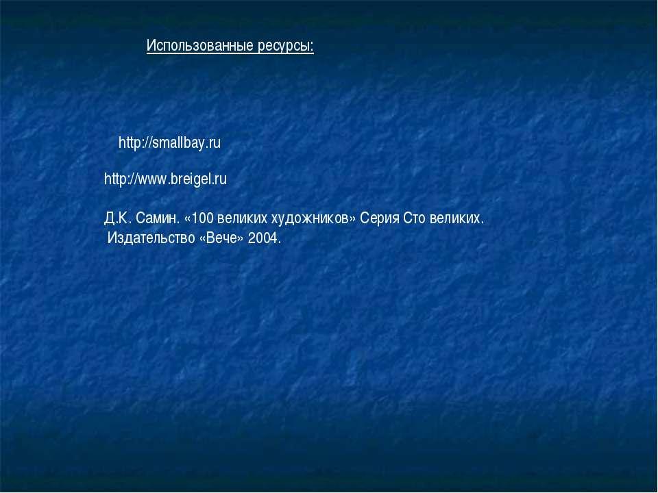 http://smallbay.ru Использованные ресурсы: http://www.breigel.ru Д.К. Самин. ...