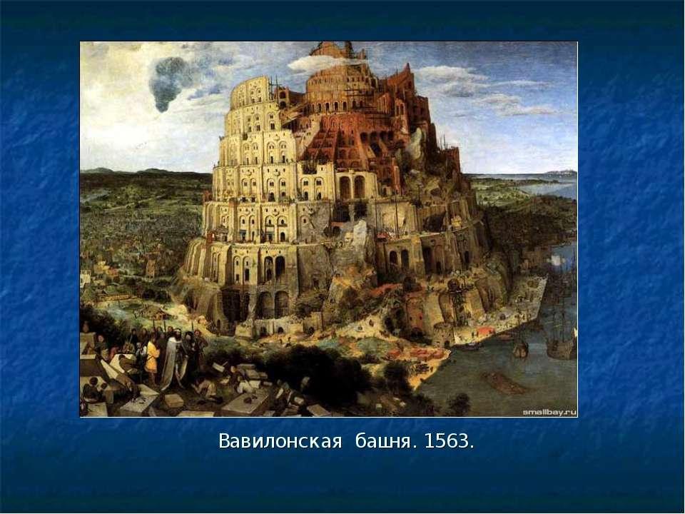 Вавилонская башня.1563.