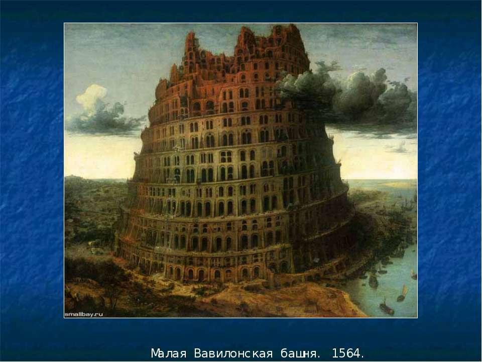 Малая Вавилонская башня. 1564.
