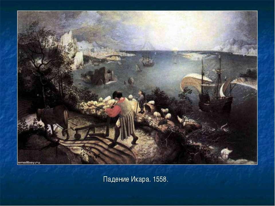 Падение Икара. 1558.