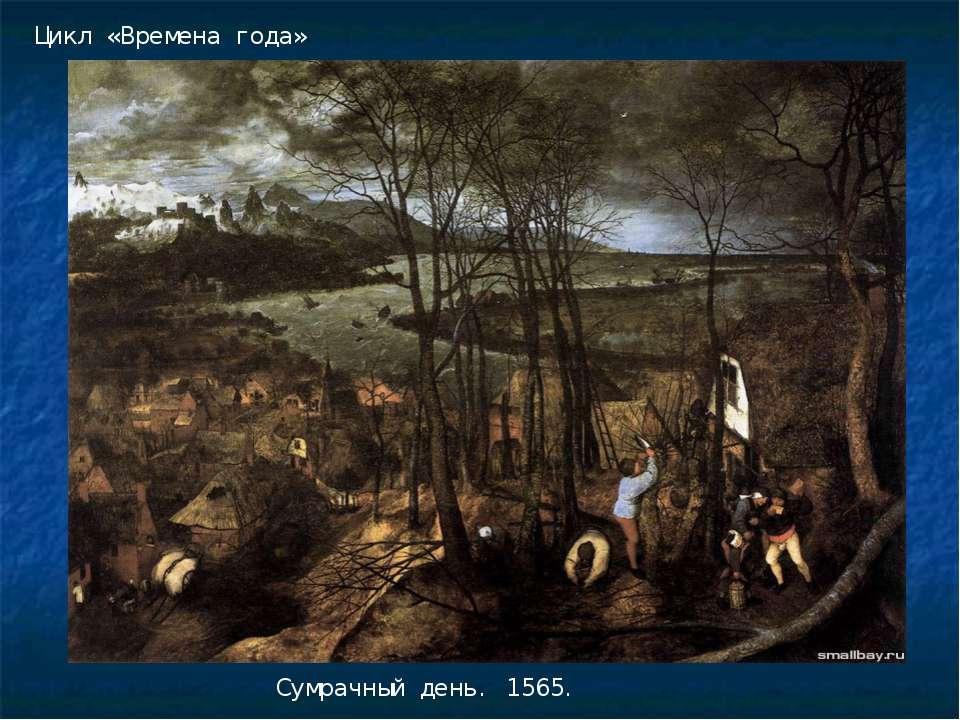 Сумрачный день. 1565. Цикл «Времена года»