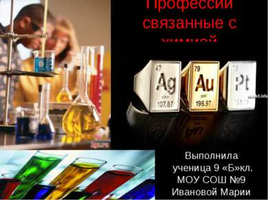 Профессии связанные с химией Выполнила ученица 9 «Б»кл. МОУ СОШ №9 Ивановой М...