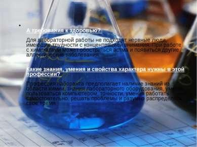 А требования к здоровью? Для лабораторной работы не подходят нервные люди, им...