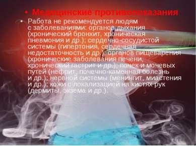 Медицинские противопоказания Работа нерекомендуется людям сзаболеваниями: о...