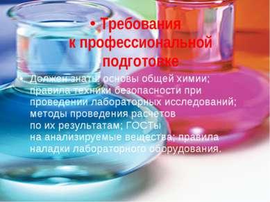 Требования кпрофессиональной подготовке Должен знать: основы общей химии; пр...