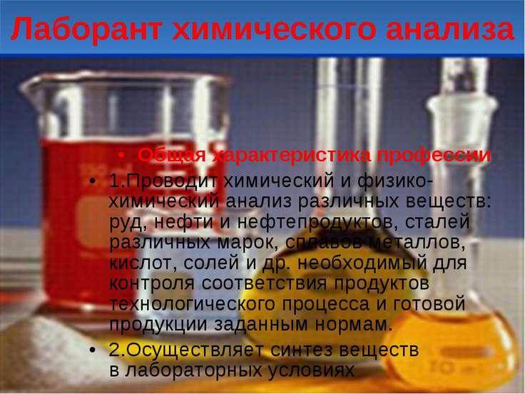 Лаборант химического анализа Общая характеристика профессии 1.Проводит химиче...