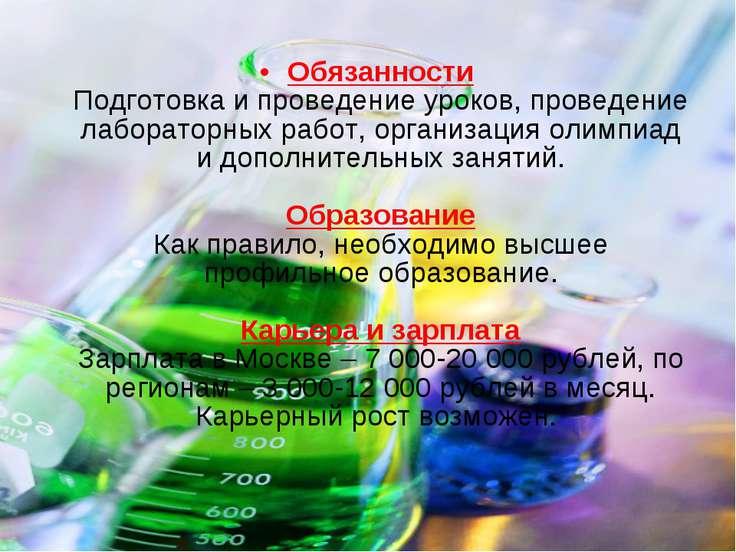 Обязанности Подготовка и проведение уроков, проведение лабораторных работ, ор...