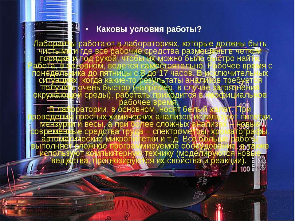 Каковы условия работы? Лаборанты работают в лабораториях, которые должны быть...