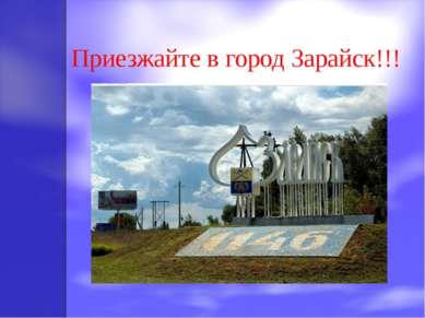 Приезжайте в город Зарайск!!!