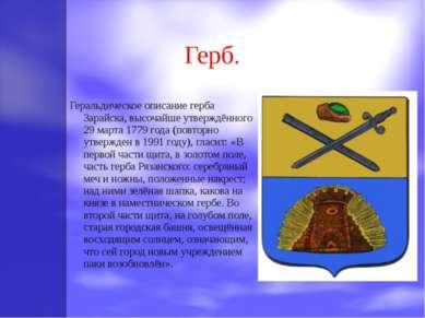 Герб. Геральдическое описание герба Зарайска, высочайше утверждённого 29 март...