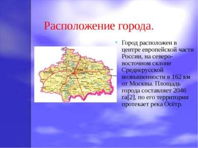 Расположение города. Город расположен в центре европейской части России, на с...