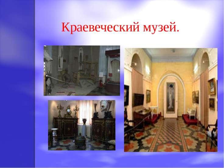 Краевеческий музей.