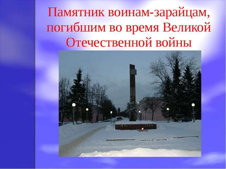 Памятник воинам-зарайцам, погибшим во время Великой Отечественной войны