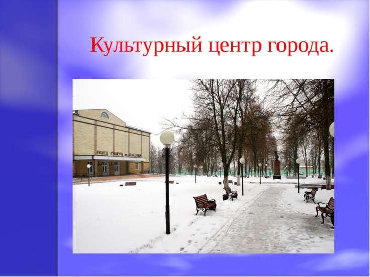 Культурный центр города.