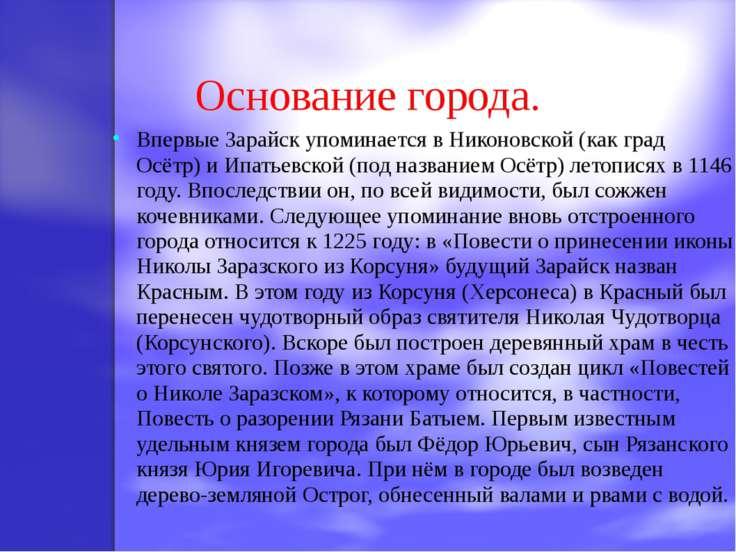 Основание города. Впервые Зарайск упоминается в Никоновской (как град Осётр) ...