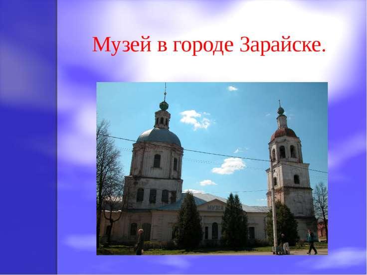 Музей в городе Зарайске.