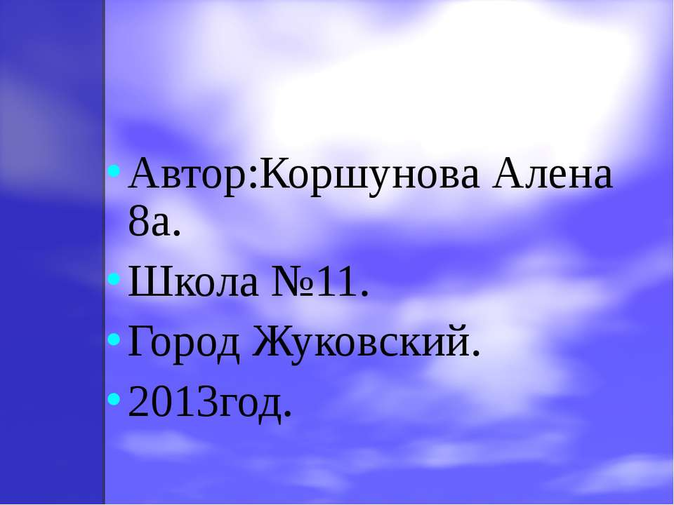 Автор:Коршунова Алена 8а. Школа №11. Город Жуковский. 2013год.