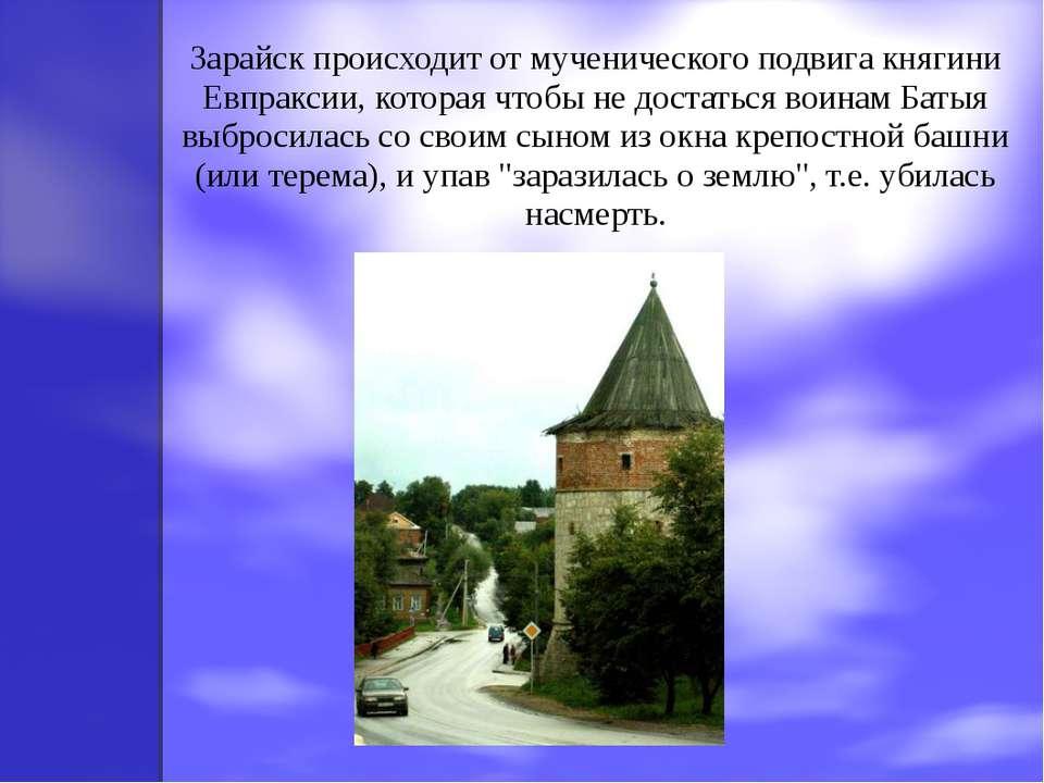 Зарайск происходит от мученического подвига княгини Евпраксии, которая чтобы ...