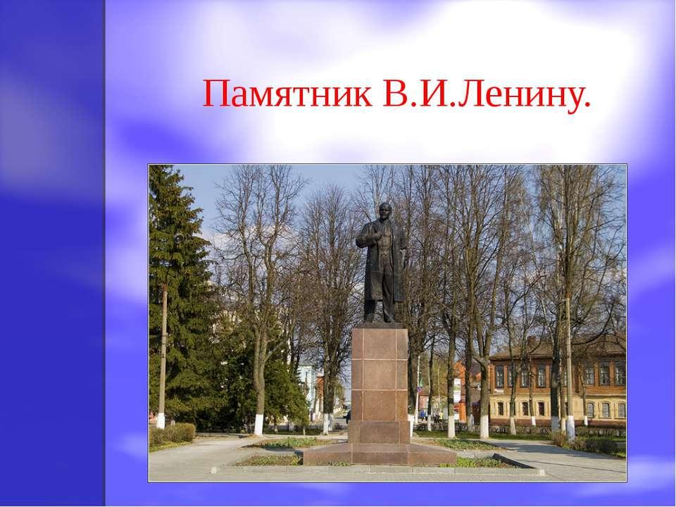Памятник В.И.Ленину.