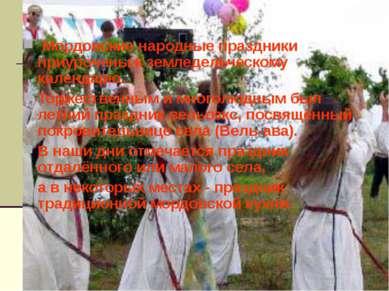 Мордовские народные праздники приурочены к земледельческому календарю. Торже...