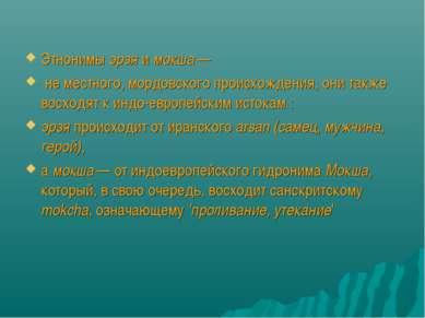 Этнонимы эрзя и мокша — не местного, мордовского происхождения, они также вос...