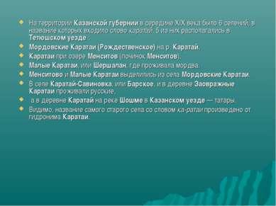 На территории Казанской губернии в середине XIX века было 6 селений, в назван...