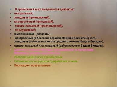 В эрзянском языке выделяются диалекты: центральный, западный (приинсарский), ...