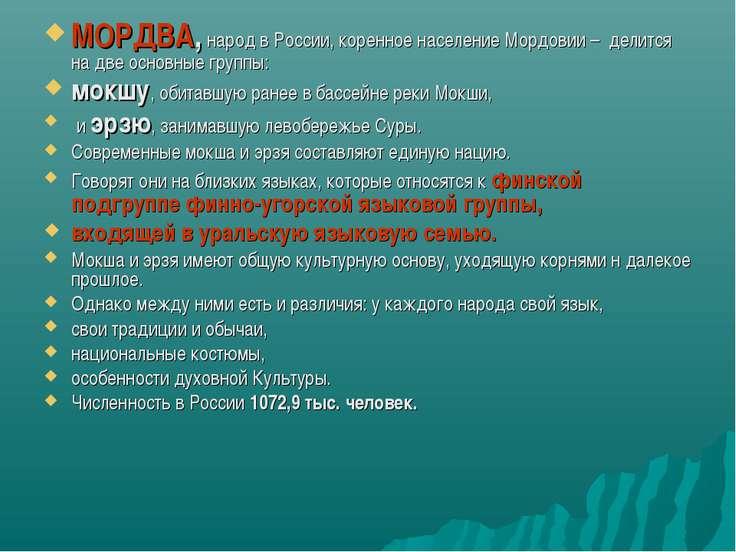 МОРДВА, народ в России, коренное население Мордовии – делится на две основные...