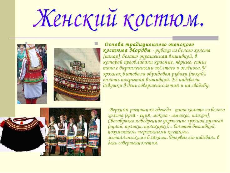 Основа традиционного женского костюма Мордвы - рубаха из белого холста (пана...
