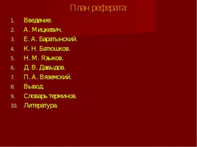 План реферата: Введение. А. Мицкевич. Е. А. Баратынский. К. Н. Батюшков. Н. М...