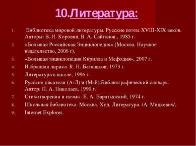 10.Литература: Библиотека мировой литературы. Русские поэты XVIII-XIX веков. ...