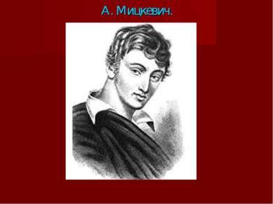 А. Мицкевич.
