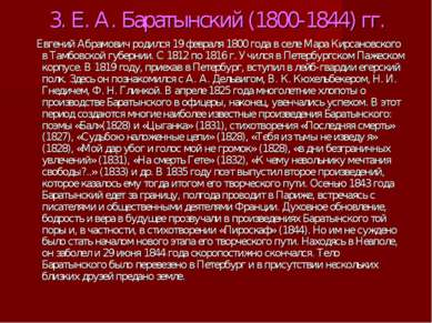 3. Е. А. Баратынский (1800-1844) гг. Евгений Абрамович родился 19 февраля 180...