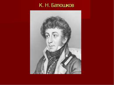 К. Н. Батюшков
