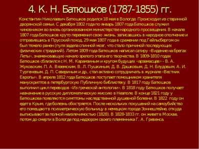 4. К. Н. Батюшков (1787-1855) гг. Константин Николаевич Батюшков родился 18 м...