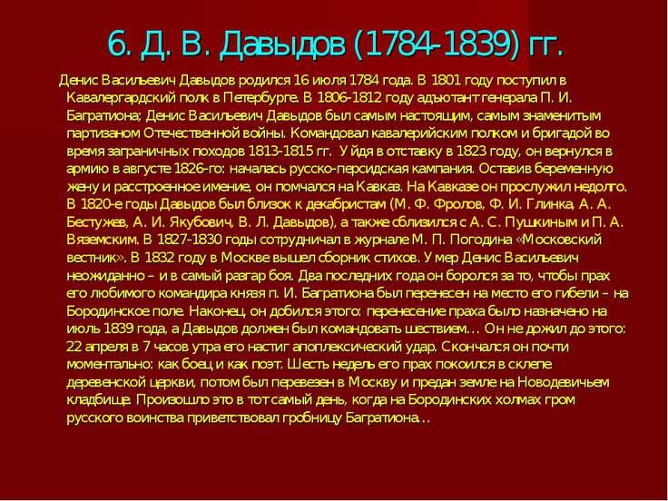 6. Д. В. Давыдов (1784-1839) гг. Денис Васильевич Давыдов родился 16 июля 178...