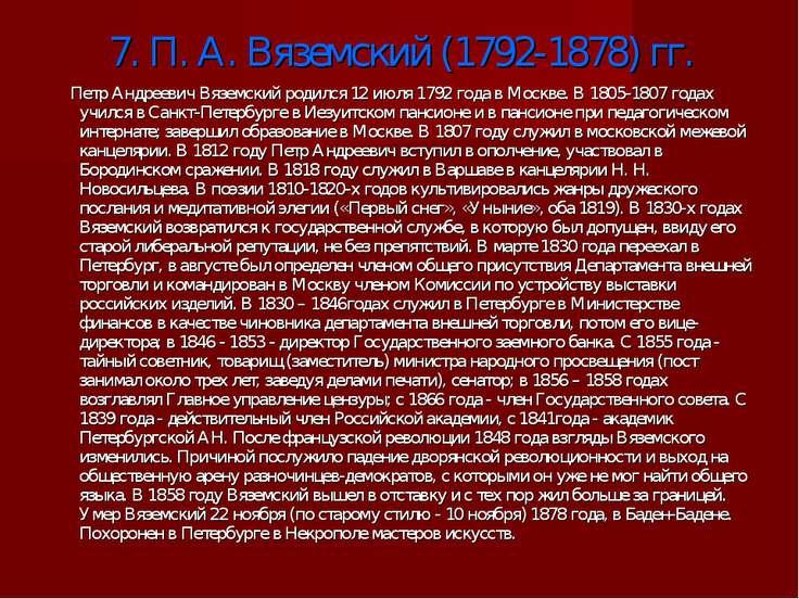 7. П. А. Вяземский (1792-1878) гг. Петр Андреевич Вяземский родился 12 июля 1...