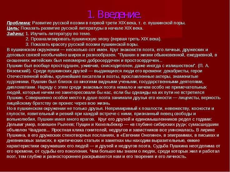 1. Введение. Проблема: Развитие русской поэзии в первой трети XIX века, т. е....