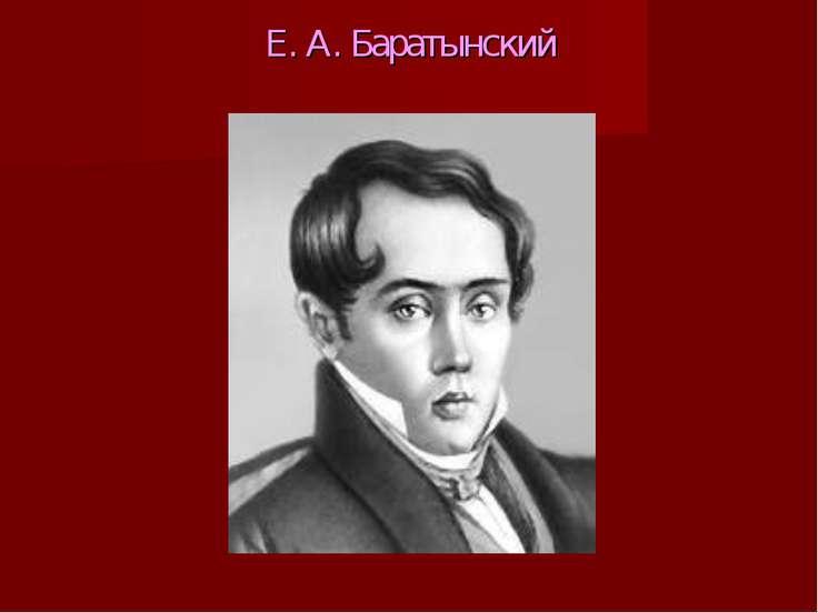 Е. А. Баратынский
