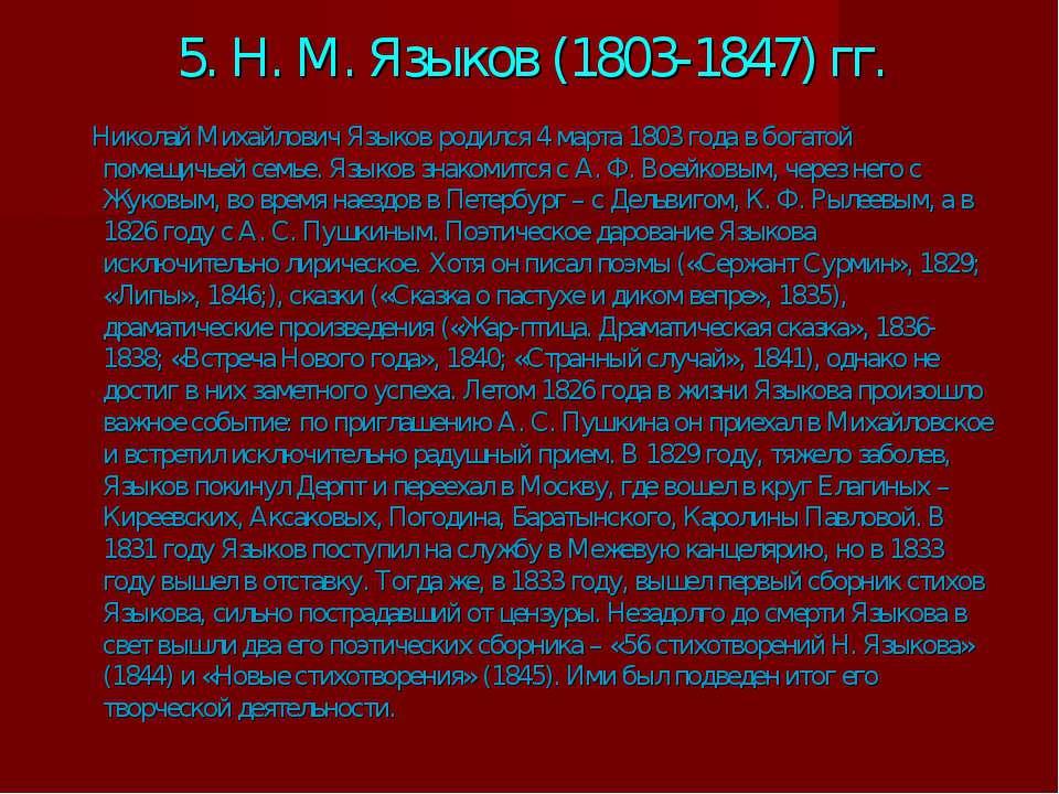 5. Н. М. Языков (1803-1847) гг. Николай Михайлович Языков родился 4 марта 180...