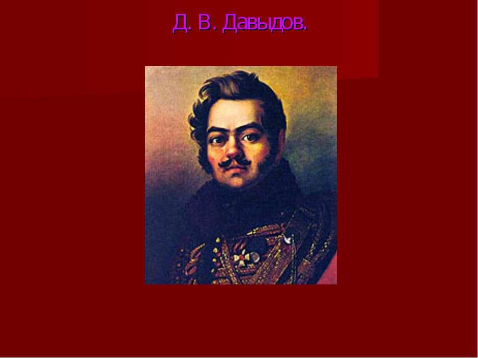 Д. В. Давыдов.
