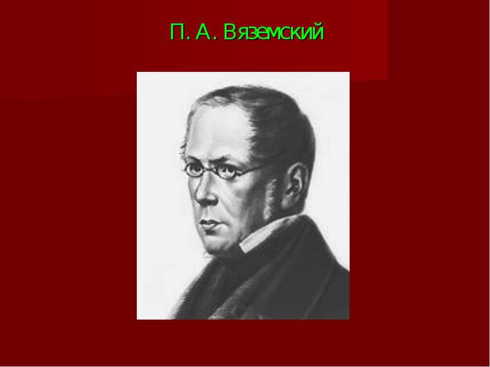 П. А. Вяземский