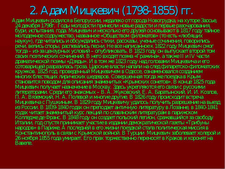 2. Адам Мицкевич (1798-1855) гг. Адам Мицкевич родился в Белоруссии, недалеко...