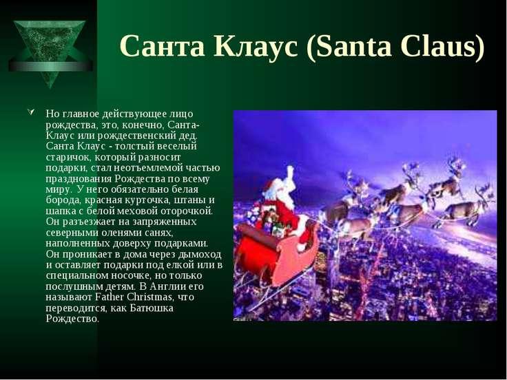 Санта Клаус (Santa Claus) Но главное действующее лицо рождества, это, конечно...