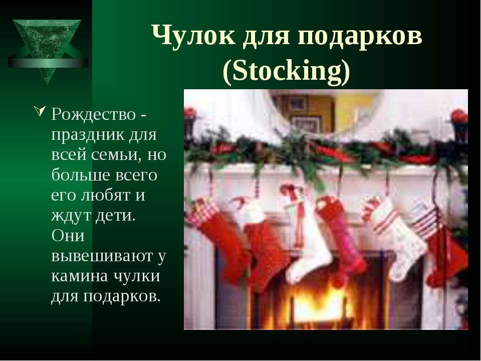 Чулок для подарков (Stocking) Рождество - праздник для всей семьи, но больше ...