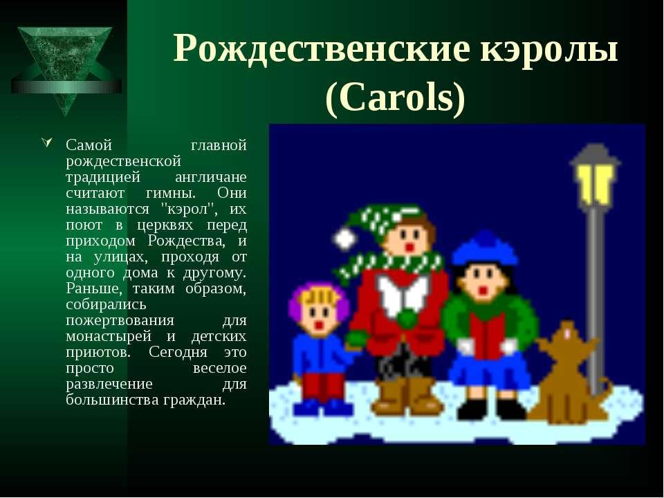 Рождественские кэролы (Carols) Самой главной рождественской традицией англича...