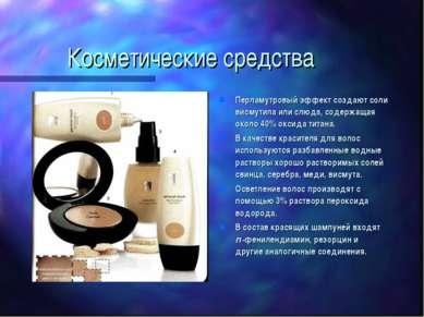 Косметические средства Перламутровый эффект создают соли висмутила или слюда,...