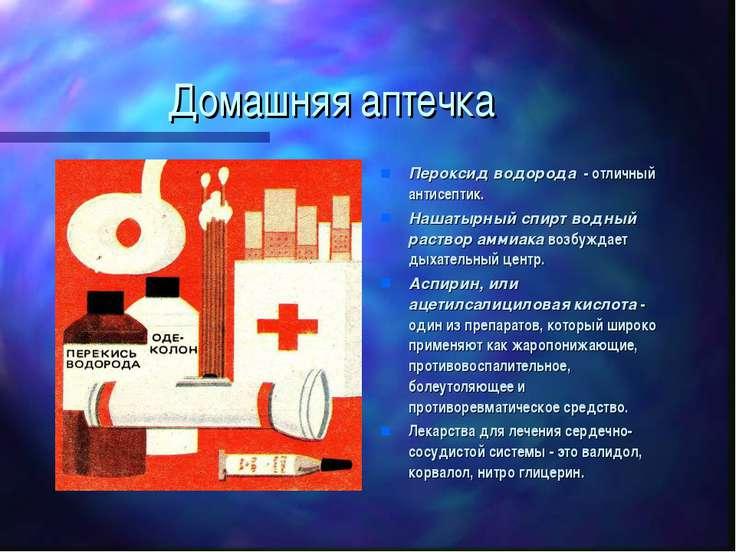 Домашняя аптечка Пероксид водорода - отличный антисептик. Нашатырный спирт во...